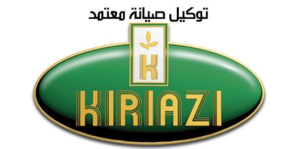 عنوان مركز صيانة كريازى بالاسكندرية